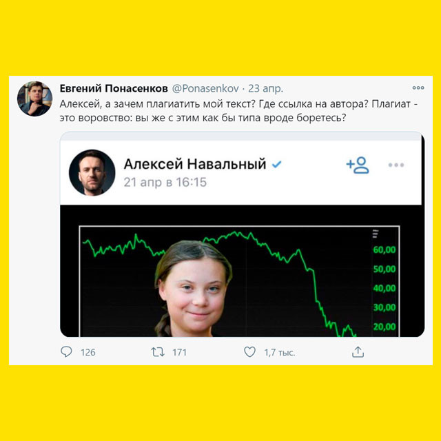 мемы про евгения понасенкова