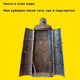 мемы про стрижку