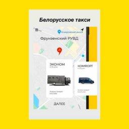 мем - Белорусское такси
