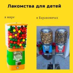 барановичи белорусский городок мем