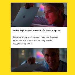 мем - Крейг Федериги смотрит в MacBook - радуется новостям о Эмбер Херд