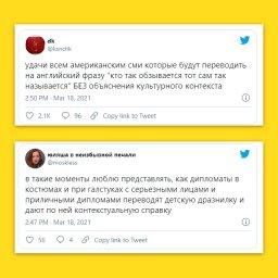 мем - Путин Байдену - удачи переводчикам
