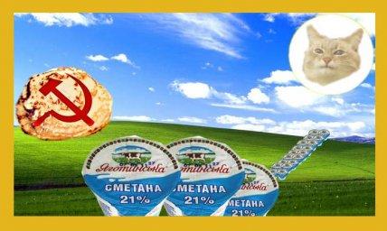 путь от сметаны к Советскому Союзу