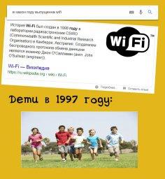 в котором году изобрели WiFi