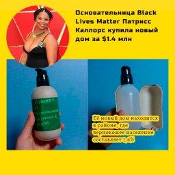мем - бумажная бутылка с водой - основательница Black Lives matter купила новый дом