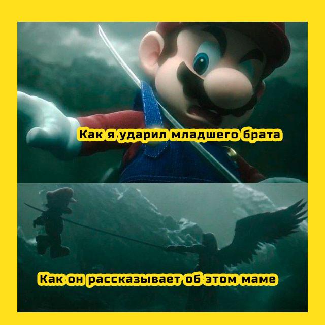 когда ударил младшего брата - Мемы Сефирота пронзает Марио
