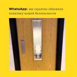 WhatsApp обновляет политику безопасности
