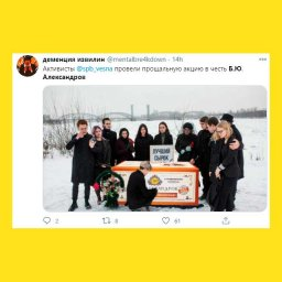 """мем про """"Б.Ю. Александров"""" - прощальная акция с основателем"""