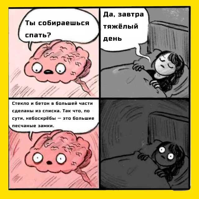 большой мозг мем перед сном