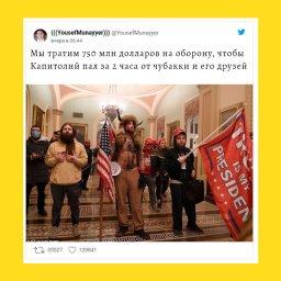Мем - штурм Капитолия в США - оборона США