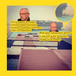 мем - корабль в Суэцком канале - Гордон и Ходорковский
