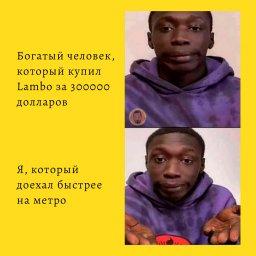мемы - Хаби Лэйм - метро