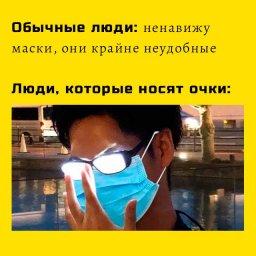 маска от коронавируса мем