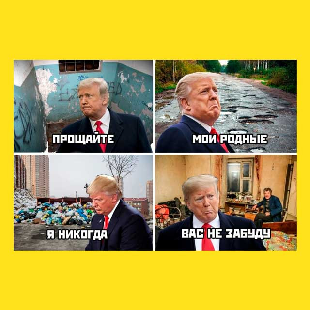мем - Трамп прощается с дорогами и подъездами