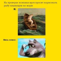 мем про волка из маши и медведя