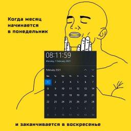 мем - когда месяц начинается в понедельник
