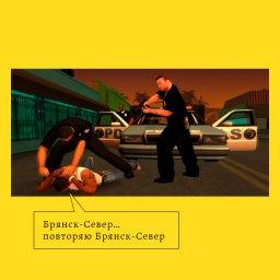мем - Брянск север - задержание в GTA