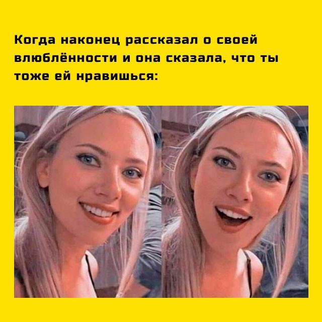 скарлетт йоханссон новый мем