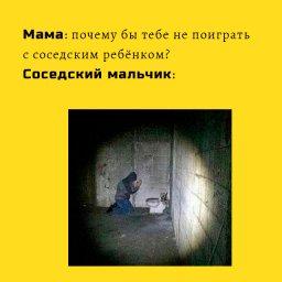 мем - соседский ребенок - 90796622