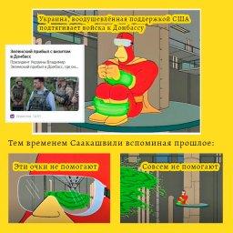 мем - эти очки не работают - Украина стягивает войска