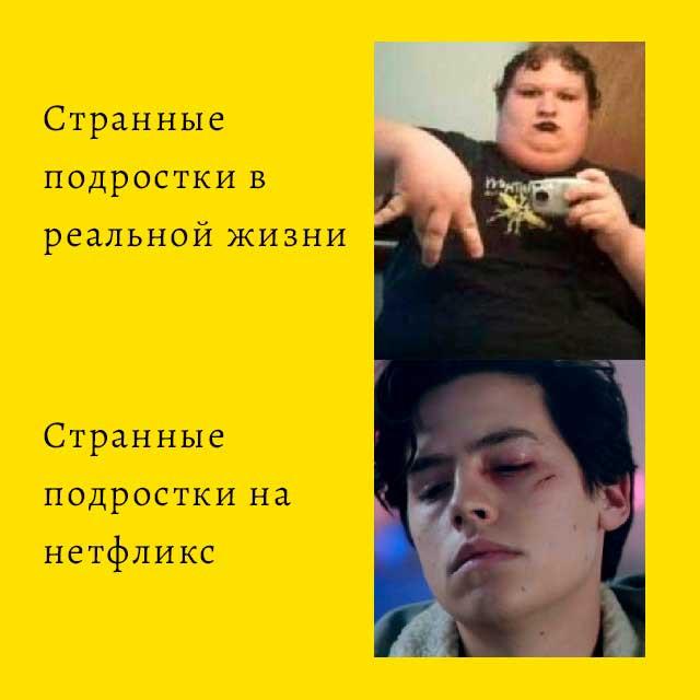 мем - странные подростки в кино и в реальной жизни