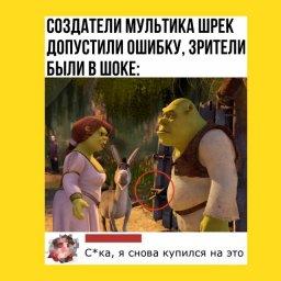 мем - Роберт Патиссон, красный круг - шрек