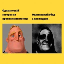 мем - Боб Парр