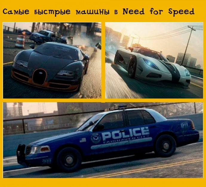 самые быстрые машины в Need for Speed
