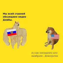 мем - главные новости России - слив видео Артёма дзюбы