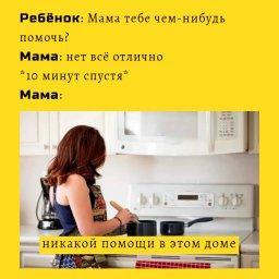 мем - мама, которой не нужна помощь