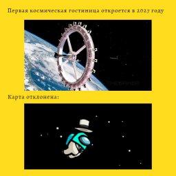 Мем Про первую космическую гостиницу которая откроется в 2027