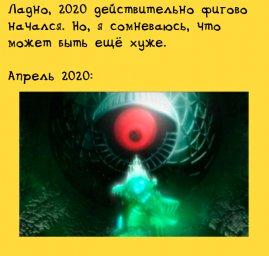 Апрель 2020: нападение роботов