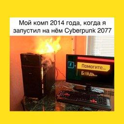 cyberpunk 2077 графика и слабый компьютер - мем